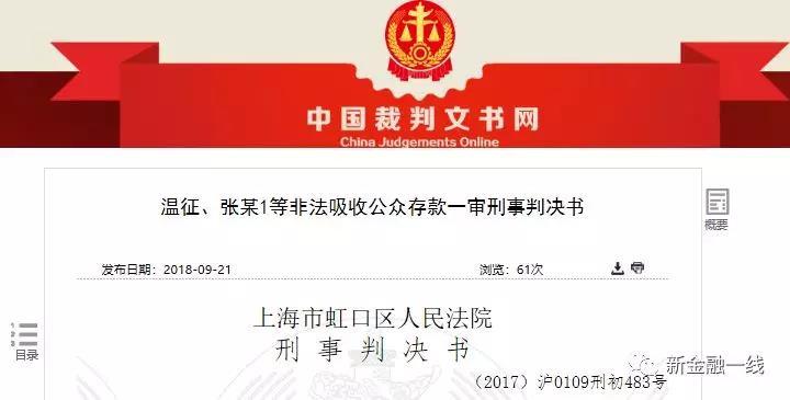 國陽財富溫征獲刑7年、國誠金融董事長另案處理